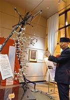 【ノーベル賞】大村智さん発見の物質、像に 母校・山梨大で完成披露式