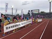 【熊本地震】子供たち「京都、サンガ…勇気もらった」 復興支援、ロアッソ熊本戦を観戦