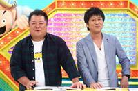 【甘辛テレビ】結成20周年・ブラマヨ、人気のカギは仲の良さ 二人の間に〝秘密〟なし!?