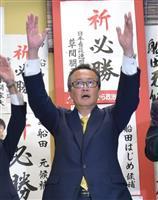 衆院選】栃木1区 船田元氏しっか...