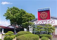 【日本再発見 たびを楽しむ】 マンズワイン勝沼ワイナリー(山梨)~来月に新酒続々 無料…