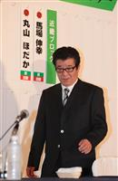 【維新会見詳報(下)】大阪都構想への影響は? 「衆院選の話とイコールとは思っていない」…