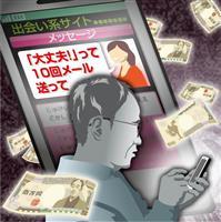 【衝撃事件の核心】「サクラにだまされた」出会い系サイトに5千万円、被害の60代男性が怒…