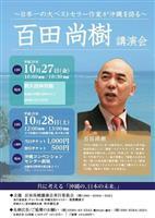 百田尚樹氏による沖縄での講演会開催を告知するポスター