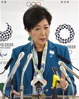 【小池知事定例会見録】東京五輪準備「選挙にかかわることで遅れは出ていない」と強調 希望…