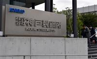 【神戸製鋼データ改竄】神戸製鋼所、業績見通しを「未定」に、中間配当も取りやめ