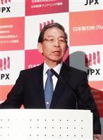 【神戸製鋼データ改竄】名門不祥事「投資家につけが回る」 JPXの清田CEOが会見で