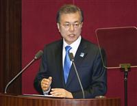 1日、韓国国会で演説する文在寅大統領(共同)