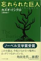 【話題の本】ノーベル賞作家が描くアーサー王伝説と地続きのファンタジー『忘れられた巨人』…