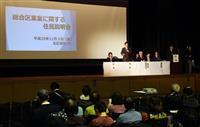 大阪市の再編議論再び 「特別区」設置して「都構想」来年秋にも住民投票