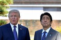 【トランプ氏来日】6日に日米首脳会談 トランプ大統領「日本は重要な同盟国だ」 北朝鮮の…