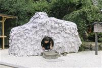 【日本再発見 たびを楽しむ】悪縁絶ち良縁結ぶ小さな穴~安井金比羅宮(京都市東山区)