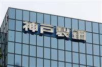 【ビジネスの裏側】神戸製鋼、かたくなな独自路線 業界再編に背を向けた末…