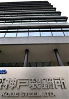 【神戸製鋼データ改竄】不正、役員も黙認 OB証言「技術系で」会社全体にまん延