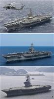 上から米空母ニミッツ(米海軍提供)、米空母セオドア・ルーズベルト(米海軍提供)、米空母ロナルド・レーガン