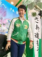【ファッションおたく】小泉進次郎効果恐るべし 「スカジャン」爆売れ 「緑」といえば〝小…