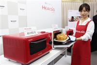 水蒸気オーブンに電子レンジ機能を追加 「ヘルシオグリエレンジ」12月発売 単身・共働き…
