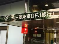 年4月20日号 三菱UFJ銀行(4月6日付) の人 …