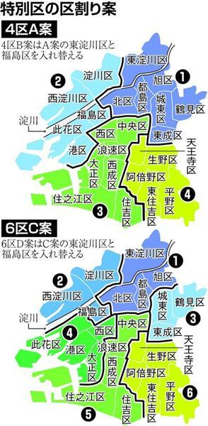 大阪市都構想で特別区の財政試算...