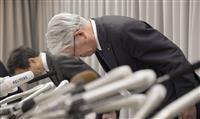 【神戸製鋼データ改竄】企業風土改善を掲げるだけ…信頼回復の道のりは遠い ガバナンスは不…
