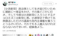 【野党ウオッチ】橋下徹氏が駆除できなかった「チョロネズミ」たちのとんでもない生命力!?