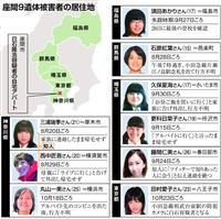 【座間9人遺体】埼玉県内、女子大生ら3被害者、約2週間で次々と姿消す 全国的な捜索及ば…