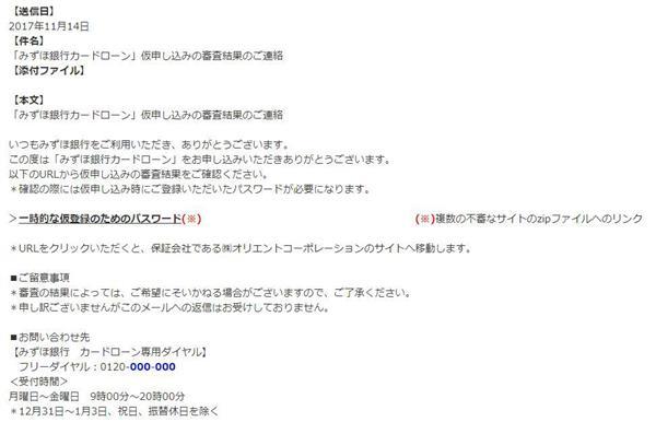 【社会】「JCB」「みずほ銀行」を装うメールに注意 中身はウイルス->画像>14枚