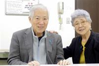 【拉致40年 めぐみさんを救え(1)】老いる父…誕生日に「あの日」を重ね
