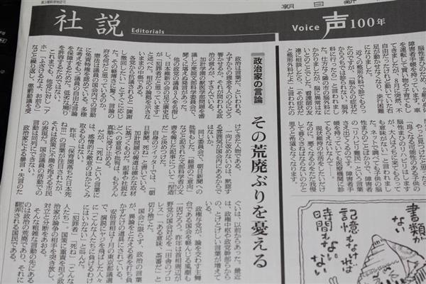 朝日新聞の18日付朝刊の社説