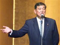 石破茂・自民元幹事長 民進分裂 「憲法観根本から異なる人が一つの党にいた」「日本にとっ…
