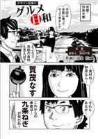 【漫画・グルメ日和】どんぶり一面の「九条ねぎ」、じんわり甘みにほっこり 京都市東山区「…