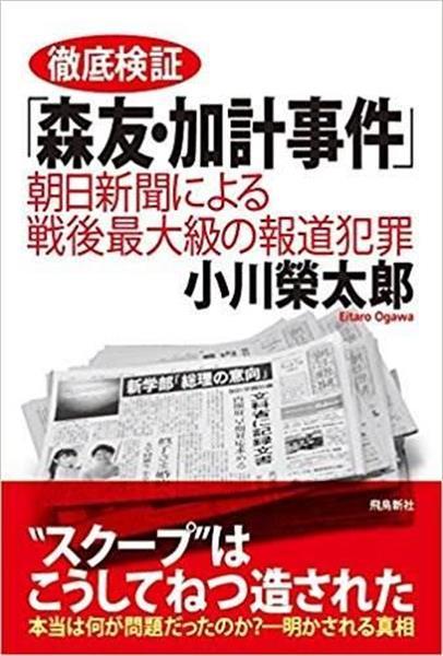 小川栄太郎氏著「徹底検証『森友・加計事件』朝日新聞による戦後最大級の報道犯罪」(飛鳥新社)