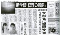 【阿比留瑠比の極言御免】朝日新聞へ「疑念が晴れない」