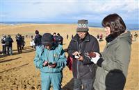 「砂丘に早急にゴー」ポケモン探し、鳥取砂丘にユーザー集結 「バリヤード」などレアキャラ…
