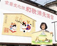 「戌」の大絵馬を描いた中本さん。この日和歌浦天満宮では、絵馬のかけ替えが行われた=和歌山市