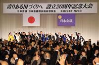 日本会議・議員懇談会設立20周年記念大会 憲法改正発言相次ぐ 自民党の安倍晋三総裁「歴…