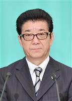 【北朝鮮ミサイル発射】「深刻かつ重大な脅威。許しがたい暴挙」松井一郎・大阪府知事が抗議…