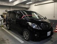 中国人向け白タク、京都で初摘発 割安で観光地巡り、社長逮捕