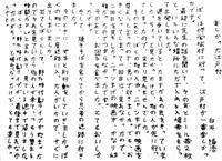 【座間9遺体1カ月】「メンバーのせいで…」 白石隆浩容疑者の卒業文集に浮かぶ自己中心性