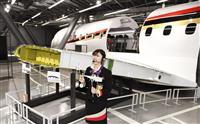 往年の名機が間近に!「あいち航空ミュージアム」オープン MRJ施設も 名古屋空港