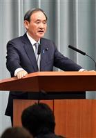 【皇室会議】菅義偉官房長官、女性宮家創設「十分な分析、検討と慎重な手続き必要」