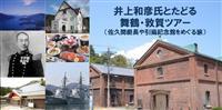 【告知】舞鶴・旧海軍跡、海軍大尉・佐久間艇長~井上和彦氏とたどる旅