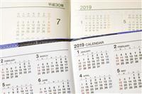 【皇室会議】手帳・カレンダー業者が悲鳴「天皇誕生日の扱いは…」