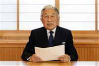 【天皇陛下譲位】天皇陛下の昨年のメッセージ(要旨)