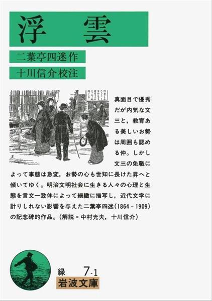 この本と出会った】文学研究の原点は中3の経験 『浮雲』二葉亭四迷著 ...