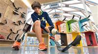 義足で走り出す一歩に 東京・豊洲に試着施設 パラ目指す選手も輩出