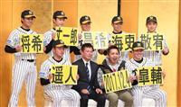 【虎のソナタ】「18番」といえば桑田、マー君、マエケン、阪神は…将来は「馬場」って言い…