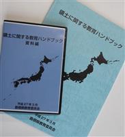 島根県教委が制作した「領土に関する教育ハンドブック」