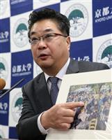 賞金はノーベル賞の「3倍」 ブレークスルー賞受賞で森京大教授「アメリカンドリームの日本…