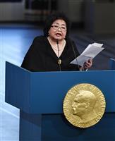 【ノーベル賞】「核兵器は絶対悪」広島で被爆のサーローさん授賞式で初演説 ICANに平和…